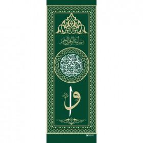 Storlu Minber Perdesi  Elif ve Vav Desenli Yeşil Renk