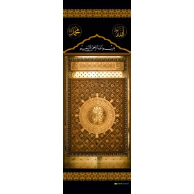 Minber Perdesi - Mescidi Nebevi Kapısı